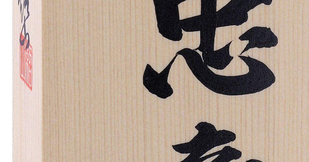 文字加工木筆耕(商品ひのき)