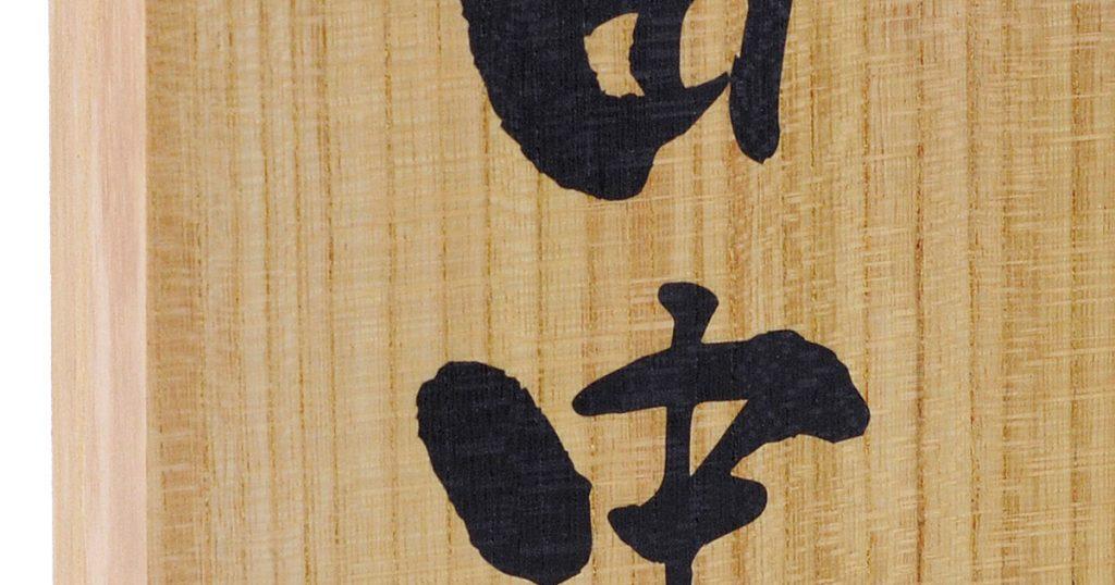 文字加工木印刷(商品ケヤキ7寸印刷)